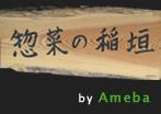 惣菜の稲垣