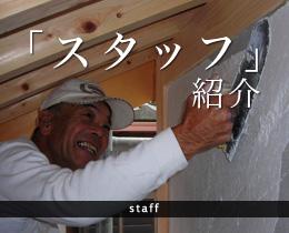 「スタッフ」紹介