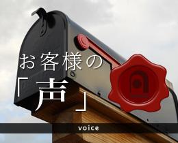 お客様の「声」